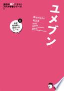 [音声DL付]ユメブン 0 中学英語総復習~高校英語入門レベル