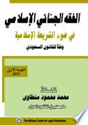 """الفقة الجنائى الاسلامى في ضوء الشريعة الاسلامية """"وفقا للقانون السعودى"""""""