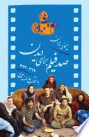 100 Movies To See /Iranian Cinema (1985-2018)
