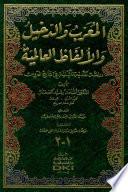 المعرب والدخيل والألفاظ العالمية (دراسة نقدية تأثيلية في تاج العروس) (جزءان بمجلد واحد)