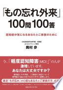 「もの忘れ外来」100問100答