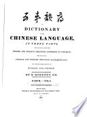 A Dictionary of the Chinese Language  Chinese and English arranged according to the radicals