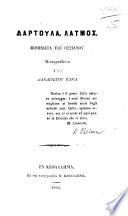 Δαρτουλα, Λατμος· ποιηματα του Ὀσσιανου, μεταφρασθεντα ὑπο Παναγιωτου Πανα..