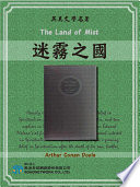 The Land of Mist (迷霧之國) Published In 1826 And We