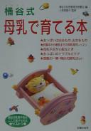 桶谷式母乳で育てる本