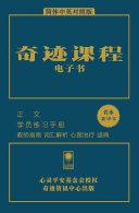 download ebook 奇迹课程电子书 简体中英对照版 pdf epub