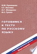 Готовимся к тесту по русскому языку. Первый сертификационный уровень. Общее владение