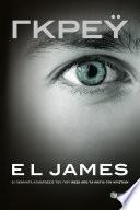 Γκρέυ. Οι πενήντα αποχρώσεις του γκρι μέσα από τα μάτια του Κρίστιαν (e-book / epub)