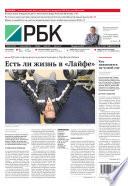 Ежедневная деловая газета РБК 141-2015