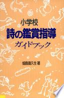 小学校詩の鑑賞指導ガイドブック