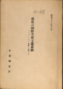 Saikin no kokusai kyōsanshugi undō