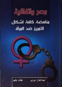 مصر وإتفاقية مناهضة كافة أشكال التمييز ضد المرأة