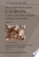 Индоевропейский словарь с ностратическими этимологиями