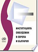 Институцията Омбудсман в Европа и България