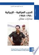 الحرب العراقية- الإيرانية 1980-1988: مذكرات مقاتل