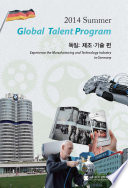 2014 Global Talent Program