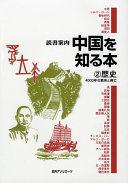 中国を知る本 2 歴史
