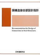 鋼構造接合部設計指針