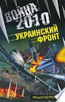 Война 2010: Украинский фронт