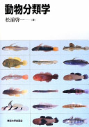 動物分類学