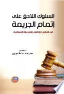 السلوك اللاحق على إتمام الجريمة في القانون الوضعي والشريعة الإسلامية