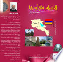 الإسلام في أرمينيا