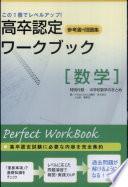 高卒認定ワークブック数学