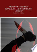 LONER IN THE RUSH HOUR CROWD  I AM GOING TO KILL Book PDF