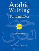 Arabic Writing for Beginners
