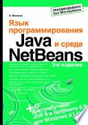 Java Netbeans 3