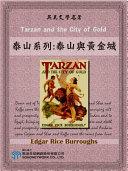 Tarzan and the City of Gold (泰山系列:泰山與黃金城)