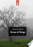 Anima di Borgo