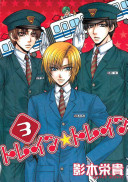 Train*train : cool, handsome guys dressed in minami...