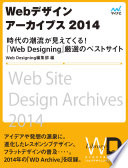 Web Designing Library #11「Webデザインアーカイブス2014 —時代の潮流が見えてくる! 『Web Designing』厳選のベストサイト」