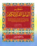 معجم ألفاظ القرآن الكريم
