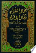 جمال القراء وكمال الإقراء (في علوم القرآن الكريم)