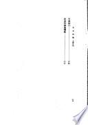 李太白詩集