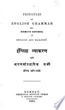 Principles of English Grammar and Idiomatic Sentences