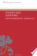 Αριστοφάνους Νεφέλαι