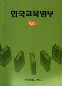 한국 교육 연감