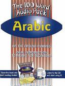 100 Word Audio Pack -- Arabic