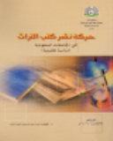 حركة نشر كتب التراث فى الجامعات السعودية : (دراسة تحليلية)