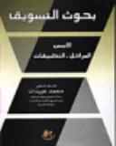 بحوث التسويق/ الاسس والمراحل والتطبيقات