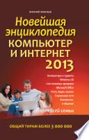 Новейшая энциклопедия. Компьютер и Интернет 2013