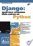 Django Web Python