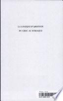 illustration La logique d'Aristote du grec au syriaque