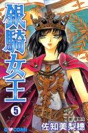 銀騎女王 (5)