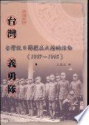 台灣義勇隊