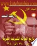 تاريخ الحركة الشيوعية المصرية من 1900 إلى 1940(المجلد الأول)