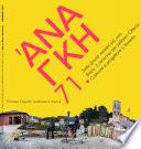 Ananke Quadrimestrale di cultura  storia e tecniche della conservazione per il progetto  2014  Vol  71